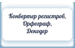 Конвертер регистров, Орфограф и Декодер