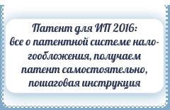Патент для ИП 2016: все о патентной системе налогообложения, получаем патент самостоятельно