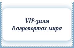 Авиацентр Сервис - VIP-обслуживание пассажиров в аэропортах по всему миру (бронирование)
