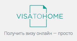 Виза онлайн с доставкой на дом